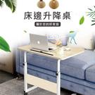 升降桌 人體工學4輪可移動升降桌床邊桌 ...