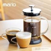 Mario法壓壺 咖啡壺過濾杯器具 手沖家用法式濾壓壺 耐熱沖茶器  雙12購物節