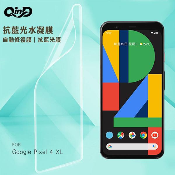【愛瘋潮】QinD Google Pixel 4 XL 抗藍光水凝膜(前紫膜+後綠膜) 螢幕保護貼