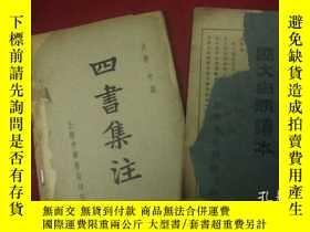 二手書博民逛書店四書集註罕見大學Y339882 上海中華書局 出版1930