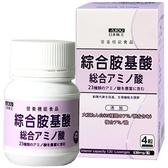 日本味王 綜合胺基酸 120粒/盒