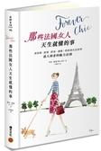 Forever chic:那些法國女人天生就懂的事--從保養、妝髮、飲食、...【城邦讀書花園】
