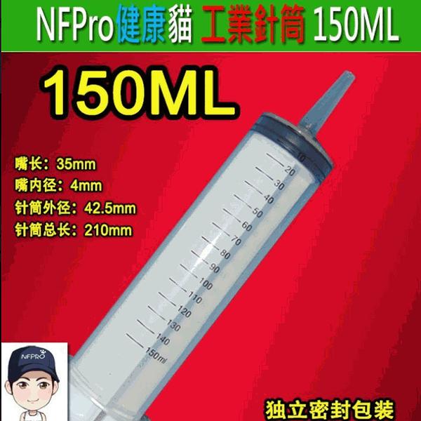 NFPro點膠貓 ($90) 超大容量 150cc ml 針筒 DIY換煞車油 注射筒 餵食 點膠器 機車換前叉油