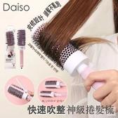 韓國 Daiso 大創 神級捲髮梳 (38mm/48mm)【櫻桃飾品】【31429】