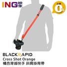【6期0利率】BLACKRAPID 快槍俠背帶 Cross Shot Orange 橘色穿越快手 斜肩掛背帶 BT透氣精品系列