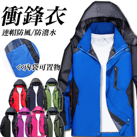 戶外防風連帽外套防水衝鋒衣風衣外套夾克情侶外套 男女款 8色 XL-5XL碼【C323324】