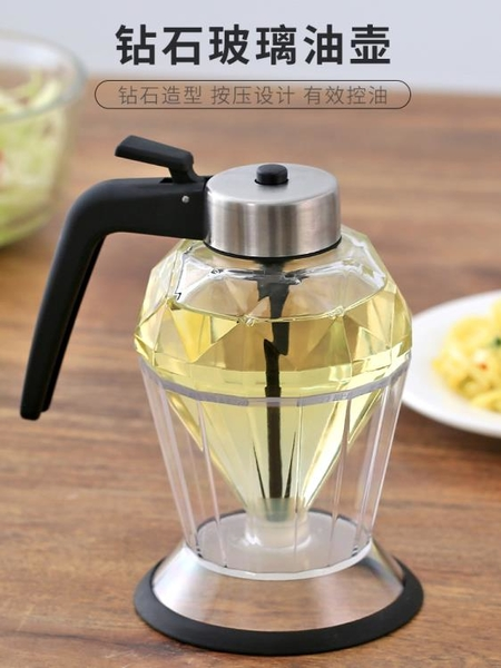 分配倒油壺家用鉆石玻璃防漏倒油瓶按壓式調料罐蜂蜜糖漿分發工具