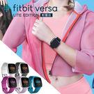 FITBIT VERSA LITE版 智能運動手錶 防水 群光公司貨 保固一年