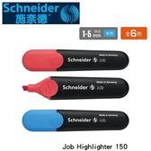 德國 施奈德 加寬耐水性 1~5mm斜尖 Job Highlighter 150 螢光筆 /支