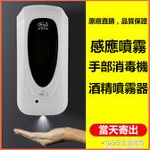 24H台灣現貨-F1303型手部消毒機酒精壁掛噴霧器自動感應殺菌免打孔手部消毒洗手機 限時下殺