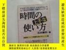 二手書博民逛書店罕見時間の上手な使ぃ方Y17747 石井騰利 不祥 出版1994