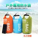 戶外專用防水袋 2L大容量 防水收納袋(曠野橘)-1入