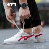 帆布鞋男鞋子時尚小白鞋男低筒透氣運動板鞋情侶款平底休閒鞋  米娜小鋪