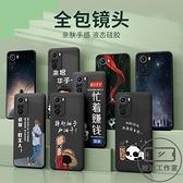 紅米k40手機殼硅膠男女生新款潮牌鏡頭全包防摔紅米【輕派工作室】