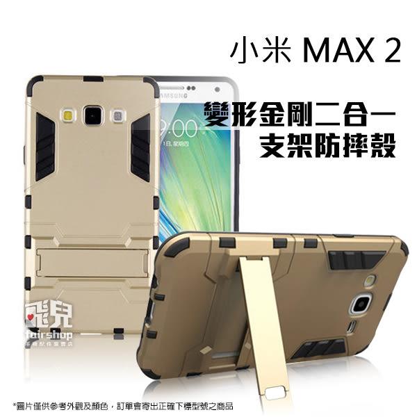 【飛兒】實用派!小米 MAX2 變形金剛二合一支架殼 保護殼 手機殼 支架 防震 防摔 5