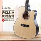 民謠吉他初學者男女入門學生成人38寸41寸木吉它新手練習樂器 新年禮物