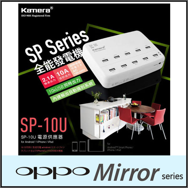 ◇佳美能Kamera SP-10U 10 Port USB電源供應器/行動電源/充電器/旅充/OPPO Mirror 3/Mirror 5S A51F