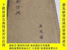 二手書博民逛書店罕見《中華民國最新字典》第二冊Y23681 葛天爵 編 上海會文
