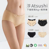 【ATSUSHI淳】下着對策Ag+軽爽褲★Atsushi(女款_2色_3尺寸任選)