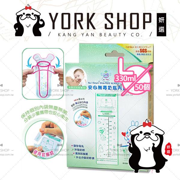 第一寶寶 【拋棄式奶瓶 內袋L 330ml 50個】多功能奶粉袋 儲存母乳袋 ❤ 妍選