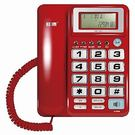 ^聖家^旺德超大字鍵有線電話機(紅) WD-7001【全館刷卡分期+免運費】