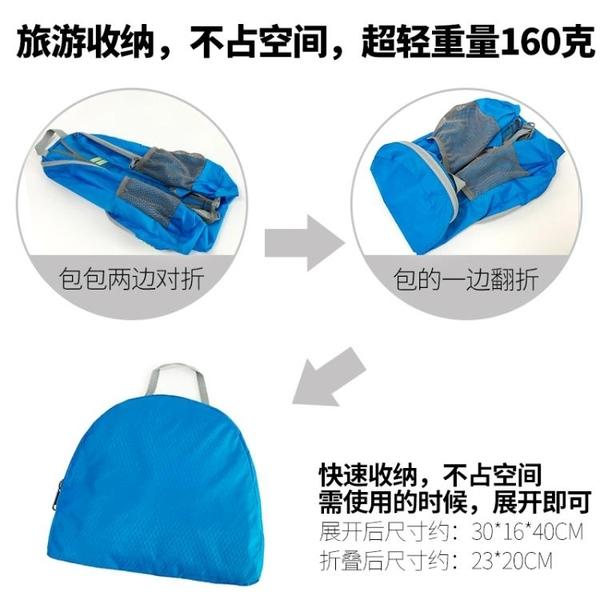 特賣登山背包超輕可折疊後背包女防水登山旅行戶外背包男運動包便攜輕薄皮膚包