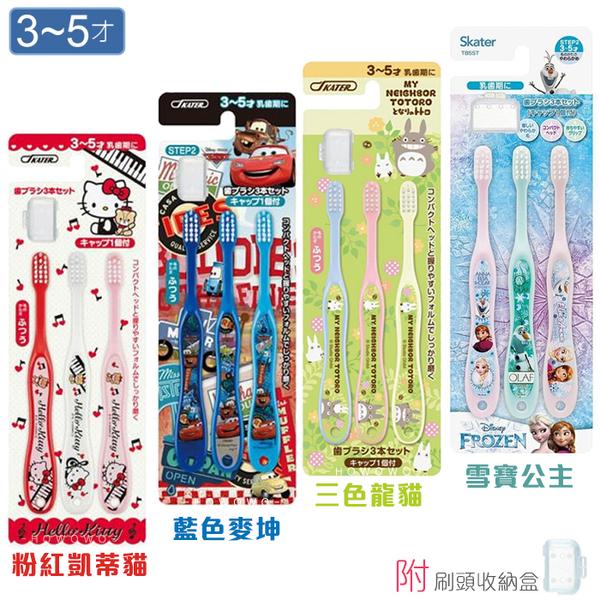 Skater 兒童牙刷 3入 (0~12歲) 幼兒牙刷 迪士尼 Kitty 冰雪奇緣 麥坤 卡通 軟毛牙刷 0257