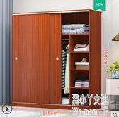 衣櫃簡約現代經濟型組裝實木板式櫃子臥室簡易推拉門兒童木質衣櫥 JY9038【潘小丫女鞋】