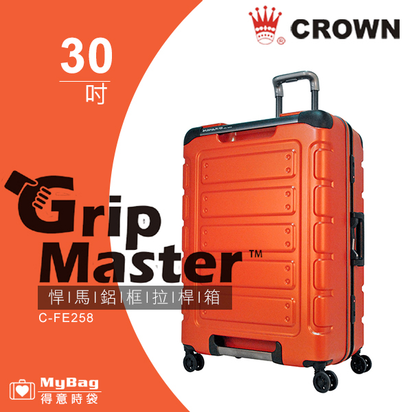 CROWN  皇冠旅行箱  C-FE258  閃橘色 30吋  皇冠製造 悍馬鋁框行李箱 得意時袋