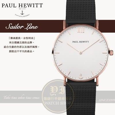 PAUL HEWITT德國工藝 Sailor Line經典時尚米蘭帶腕錶PH-SA-R-ST-W-5S公司貨/禮物/船錨
