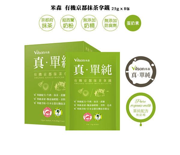 【米森】有機京都抹茶拿鐵(25g*8包/盒)