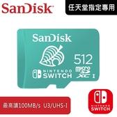 【免運費】SanDisk Nintendo Switch 指定專用 microSDXC 512G / 讀100寫90 / U3、UHS-I (6114.NAO51.322) 公司貨