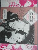 【書寶二手書T1/漫畫書_INF】百日紅-浮世繪師腦中的極樂世界之卷_杉浦日向子