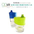 美國Silikids果凍餐具- 超彈力隨...