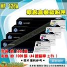 HP 126A CE310A-CE313A 四色一組 原廠碳粉匣 CP1025/M175 TMH49-1