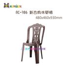 【我們網路購物商城】聯府 RC-386 新古典休閒椅 椅子 座椅