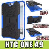 E68精品館 輪胎紋 手機殼 HTC ONE A9 可立支架 矽膠軟殼 防摔防震 保護套 保護殼 手機套 A9U