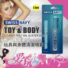 【7.5ml】美國 SWISS NAVY 瑞士海軍 輕巧攜帶筆型 玩具與身體清潔噴霧