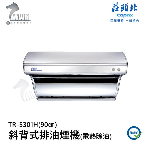 《莊頭北》斜背式抽油煙機 斜背式排油煙機(電熱除油) TR-5301H(90㎝)