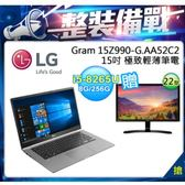 【LG 樂金】Gram 15Z990-G.AA52C2 15吋 極致輕薄筆電 銀 【贈藍芽喇叭】