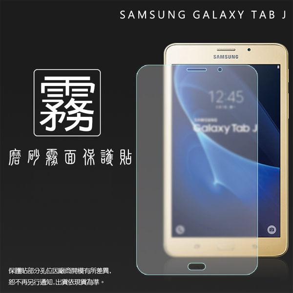 ◇霧面螢幕保護貼 Samsung Galaxy Tab J 7吋 (LTE版) SM-T285Y 平板保護貼 軟性 霧貼 霧面貼 保護膜