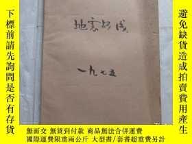 二手書博民逛書店罕見地震戰線1975年1-6期合訂Y18210 出版1975