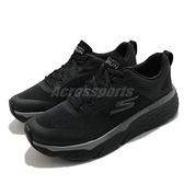 Skechers 慢跑鞋 Max Cushioning Elite Safeguard 黑 灰 男鞋 厚底 運動鞋 【ACS】 220063BBK