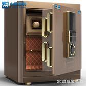保險箱保險柜家用指紋3C認證45cm保險箱家用小型辦公全鋼入墻防盜 LH3189【3C環球數位館】