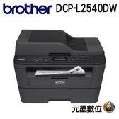 【限時促銷↘5990元】Brother DCP-L2540DW / L2540dw 無線雙面多功能黑白雷射複合機
