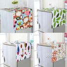 (交換禮物)布藝冰箱套防塵罩蓋巾簾滾筒式洗衣機蓋布單開門雙開門對開門