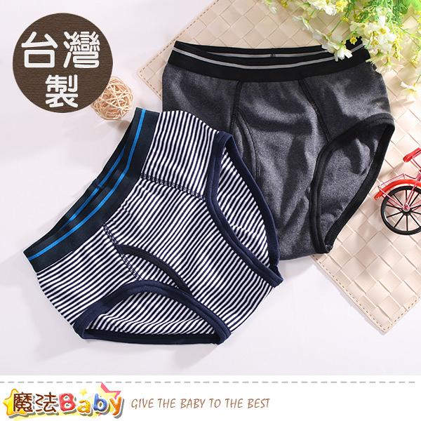 青少年內褲(二件一組) 台灣製精梳純棉中大男童三角內褲 魔法Baby