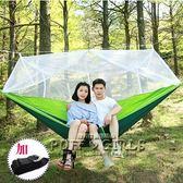 吊床 自由鷹帶蚊帳吊床戶外單人雙人降落傘布超輕防蚊網狀室內露營秋千