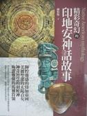【書寶二手書T2/翻譯小說_WGI】精彩奇幻的印地安神話故事_鍾怡陽