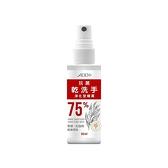 ADD+ 抗菌乾洗手淨化型噴霧(99ml)【小三美日】 ※禁空運